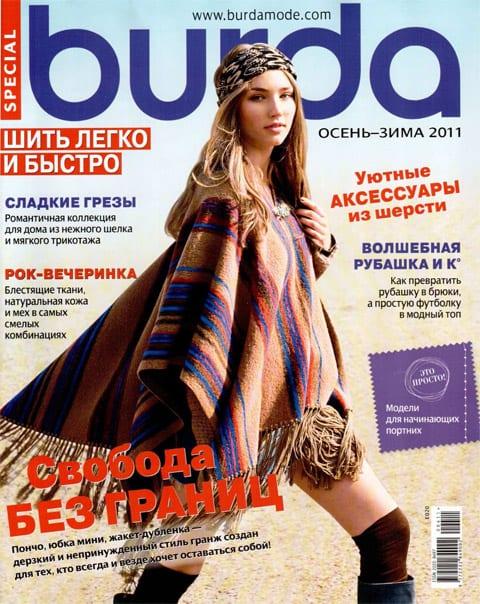 Burda Шить легко и быстро осень-зима 2011