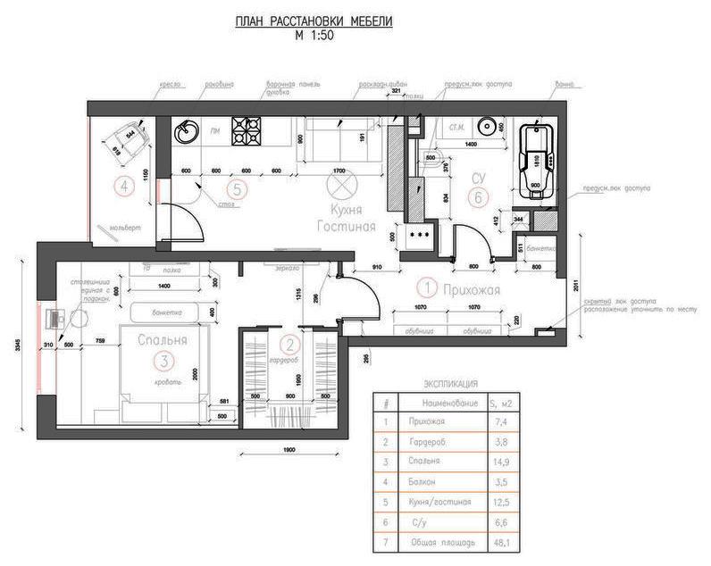 Современный дизайн квартиры 48 кв.м.