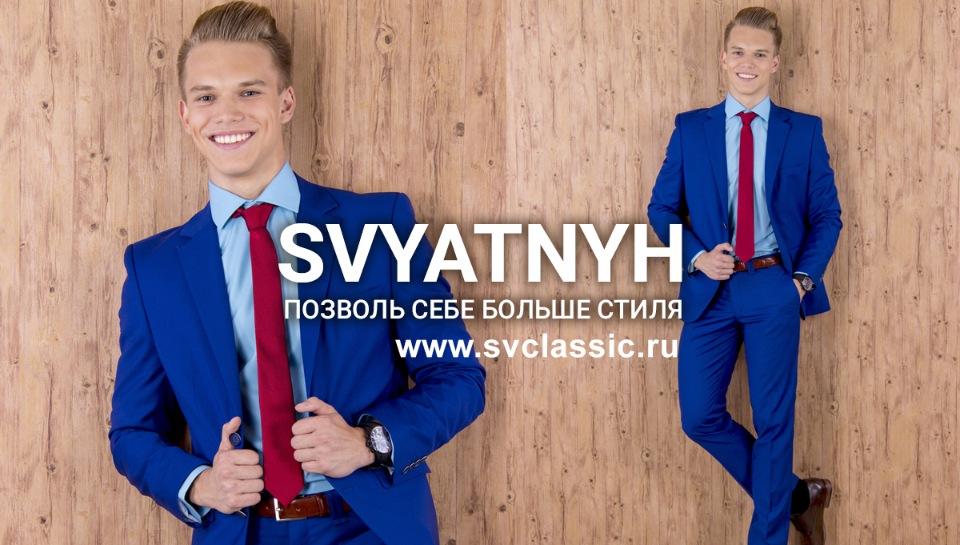 Праздничный деловой костюм для мужчины: как выбрать дресс-код для новогоднего мероприятия